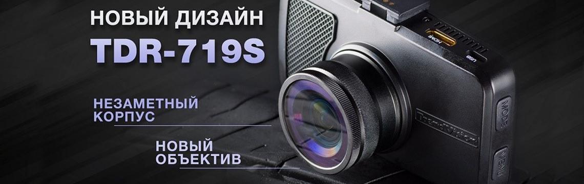 TrendVision TDR-719s