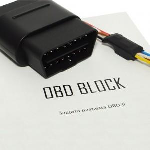 Система для защиты диагностического разъема автомобиля OBD BLOCK