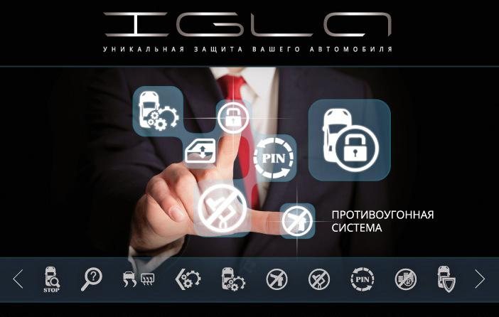 Противоугонное устройство IGLA 200 фото